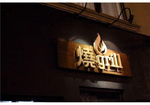 Kasai Grill House Restaurant - Picture