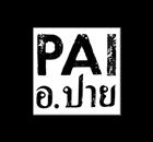 Pai Restaurant - Logo