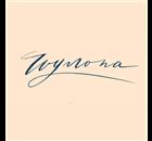 Wynona  Restaurant - Logo